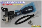 トヨタ純正品 クルーズコントロール移植用キット