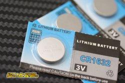 画像1: スマートキー用リチウム電池CR1632