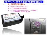 30プリウス専用 MOPテレビ/ナビ コントローラ(8スピーカー用)