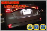 SAI後期型専用LEDリフレクターランプ