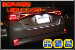 画像1: SAI後期型専用LEDリフレクターランプ