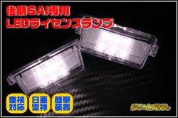 画像2: SAI後期型専用LEDライセンスランプ
