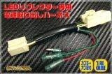 SAI後期型専用LEDリフレクター用ハーネス