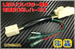 画像1: SAI後期型専用LEDリフレクター用ハーネス