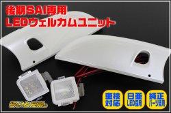 画像1: SAI後期型専用LEDウェルカムランプユニット