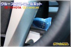 画像2: トヨタ純正品 クルーズコントロール移植用キット