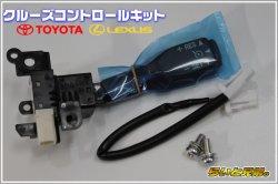 画像1: トヨタ純正品 クルーズコントロール移植用キット