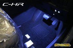 画像1: C-HR専用LEDフットランプ(2モードタイプ)