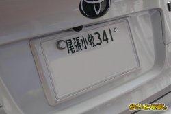 画像1: C-HR専用カラードナンバーフレーム(リア)