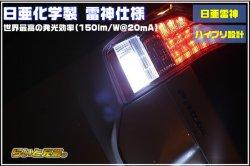 画像1: 30系プリウス専用LEDバックランプ(雷神)