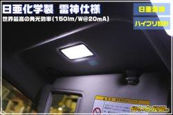 画像1: 30系プリウス専用LEDバニティランプ12灯(雷神)