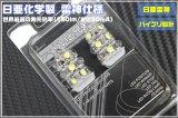 雷神15灯LEDバックランプ-T20型