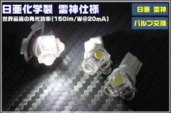 画像1: 雷神3灯LEDマルチランプ