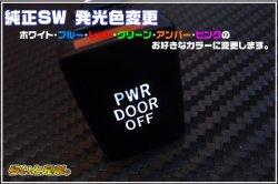 画像1: スイッチSW 打ち換え