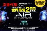 """国土交通省認可LED字光式ナンバープレート """"LED AIR"""""""