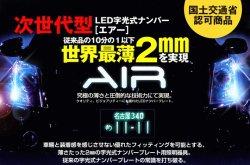 """画像1: 国土交通省認可LED字光式ナンバープレート """"LED AIR"""""""